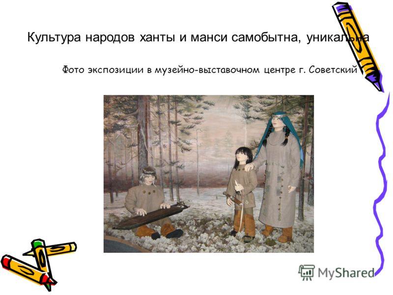 Культура народов ханты и манси самобытна, уникальна Фото экспозиции в музейно-выставочном центре г. Советский