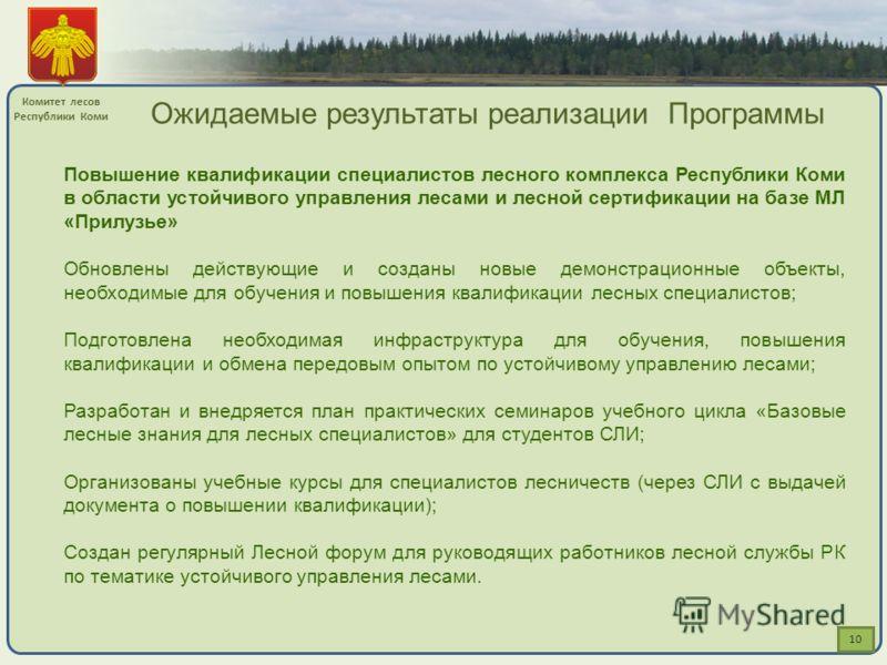10 Ожидаемые результаты реализации Программы Повышение квалификации специалистов лесного комплекса Республики Коми в области устойчивого управления лесами и лесной сертификации на базе МЛ «Прилузье» Обновлены действующие и созданы новые демонстрацион