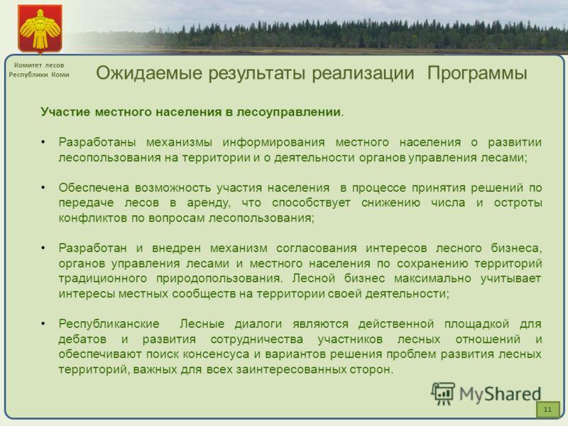 11 Ожидаемые результаты реализации Программы Участие местного населения в лесоуправлении. Разработаны механизмы информирования местного населения о развитии лесопользования на территории и о деятельности органов управления лесами; Обеспечена возможно
