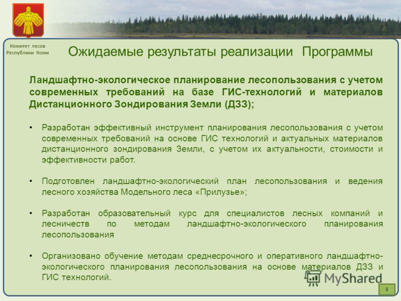 8 Ожидаемые результаты реализации Программы Ландшафтно-экологическое планирование лесопользования с учетом современных требований на базе ГИС-технологий и материалов Дистанционного Зондирования Земли (ДЗЗ); Разработан эффективный инструмент планирова