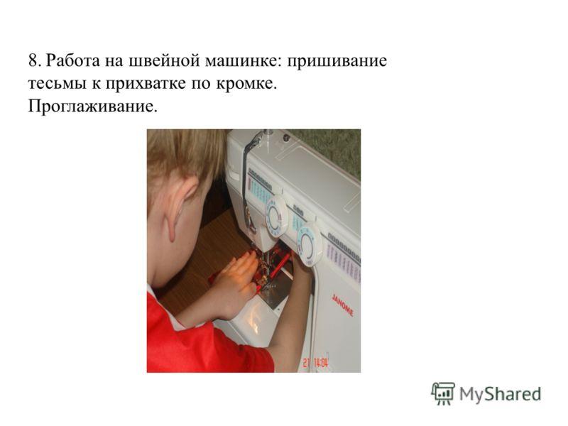 8. Работа на швейной машинке: пришивание тесьмы к прихватке по кромке. Проглаживание.