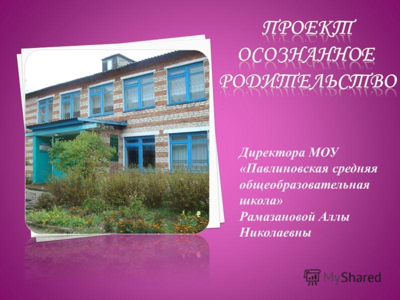 Директора МОУ «Павлиновская средняя общеобразовательная школа» Рамазановой Аллы Николаевны