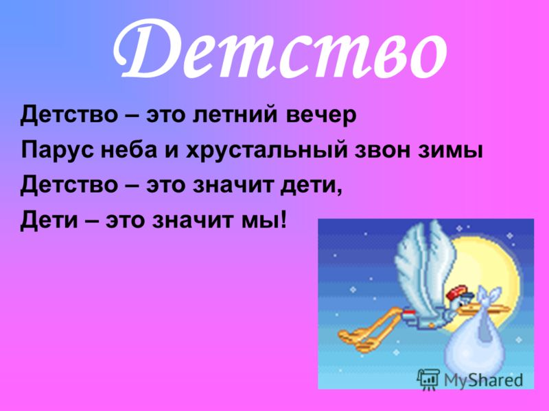 Детство Детство – это летний вечер Парус неба и хрустальный звон зимы Детство – это значит дети, Дети – это значит мы!