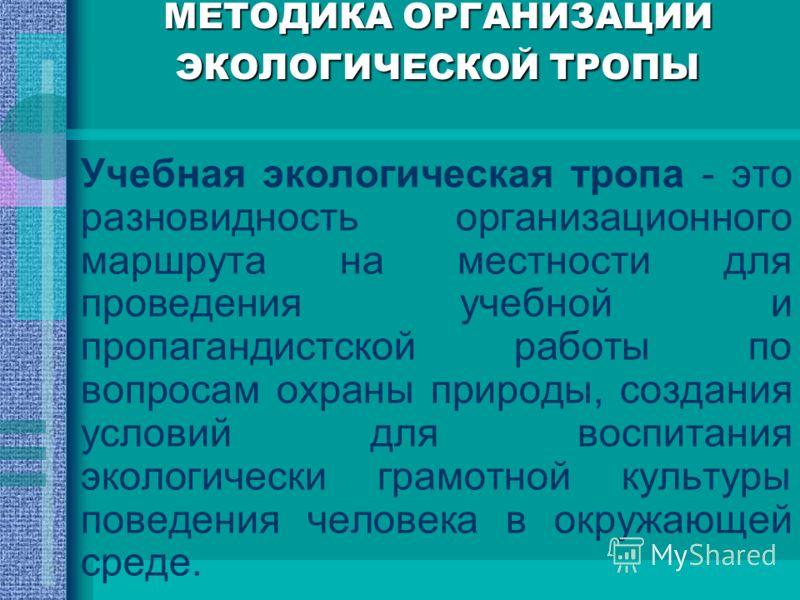 """экологическая тропа""""."""