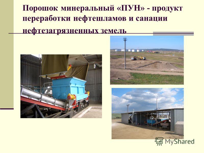 Порошок минеральный «ПУН» - продукт переработки нефтешламов и санации нефтезагрязненных земель