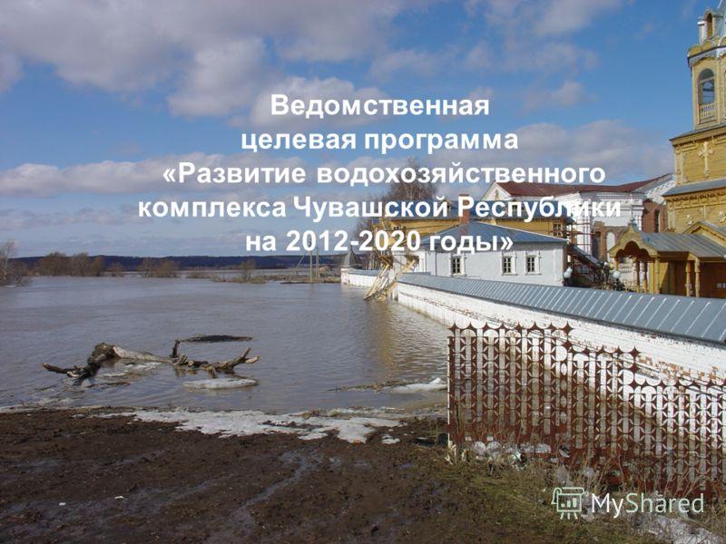 Ведомственная целевая программа «Развитие водохозяйственного комплекса Чувашской Республики на 2012-2020 годы»