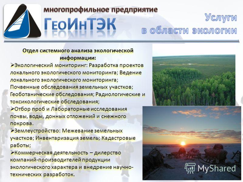 Отдел системного анализа экологической информации: Экологический мониторинг: Разработка проектов локального экологического мониторинга; Ведение локального экологического мониторинга; Почвенные обследования земельных участков; Геоботанические обследов