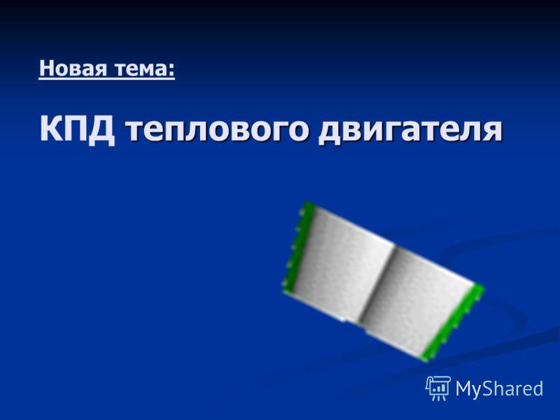 теплового двигателя Новая тема: КПД теплового двигателя