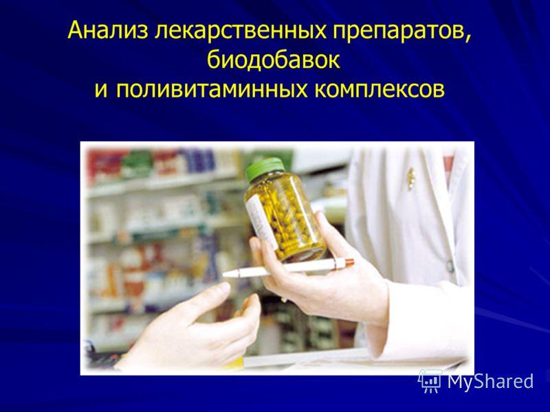 Анализ лекарственных препаратов, биодобавок и поливитаминных комплексов
