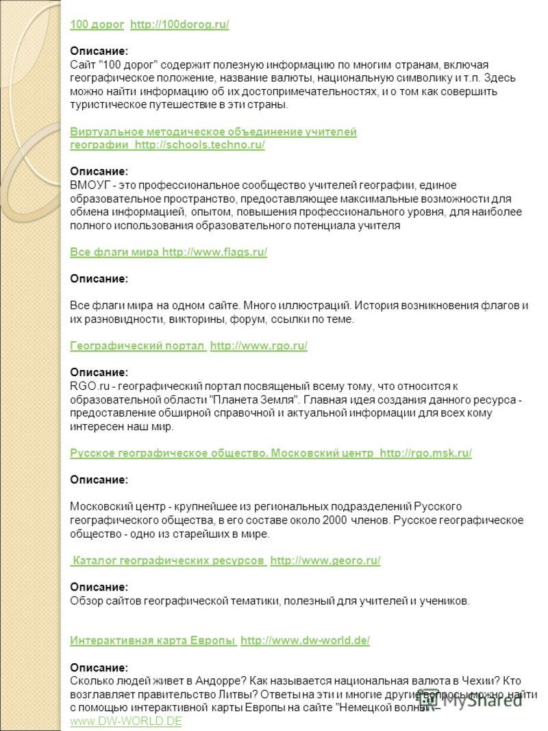 100 дорог100 дорог http://100dorog.ru/http://100dorog.ru/ Описание: Сайт