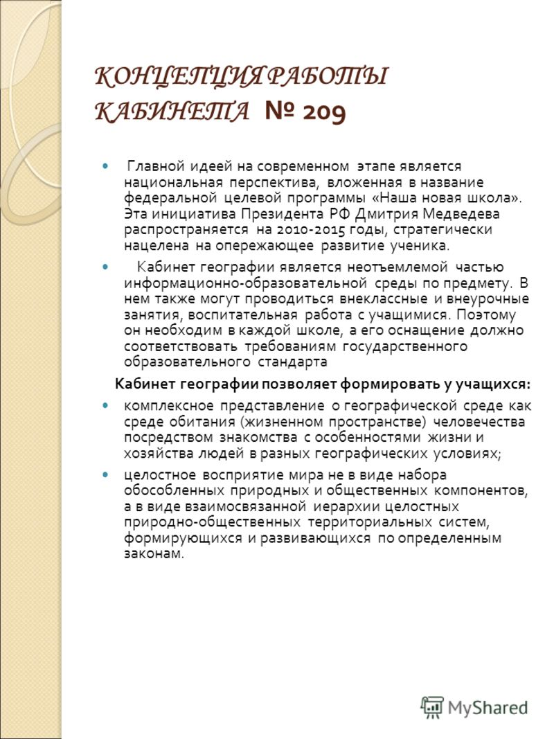 КОНЦЕПЦИЯ РАБОТЫ КАБИНЕТА 209 Главной идеей на современном этапе является национальная перспектива, вложенная в название федеральной целевой программы «Наша новая школа». Эта инициатива Президента РФ Дмитрия Медведева распространяется на 2010-2015 го
