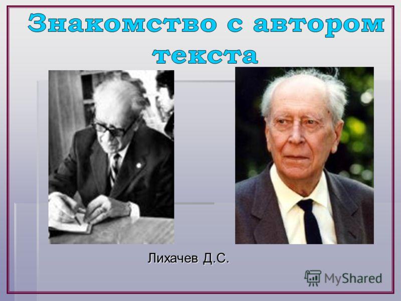 Лихачев Д.С.