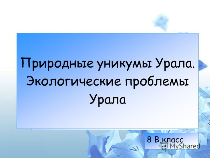 Образец подзаголовка Природные уникумы Урала. Экологические проблемы Урала 8 В класс