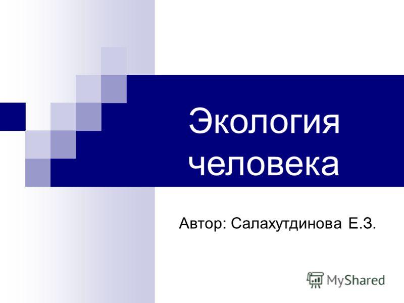 Экология человека Автор: Салахутдинова Е.З.