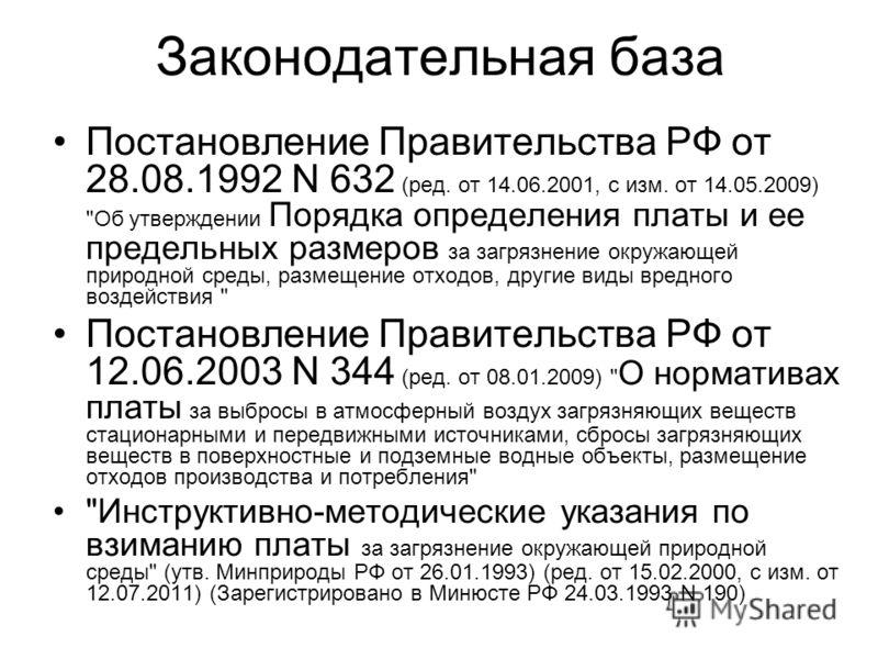 Законодательная база Постановление Правительства РФ от 28.08.1992 N 632 (ред. от 14.06.2001, с изм. от 14.05.2009)