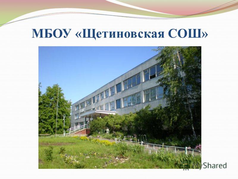 МБОУ «Щетиновская СОШ»