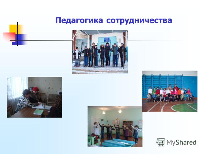 Педагогика сотрудничества