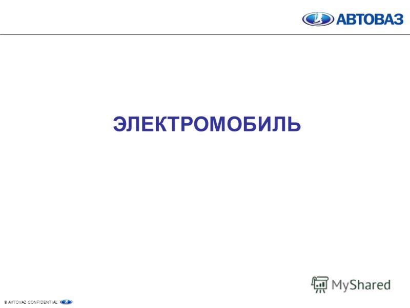 © AVTOVAZ CONFIDENTIAL ЭЛЕКТРОМОБИЛЬ