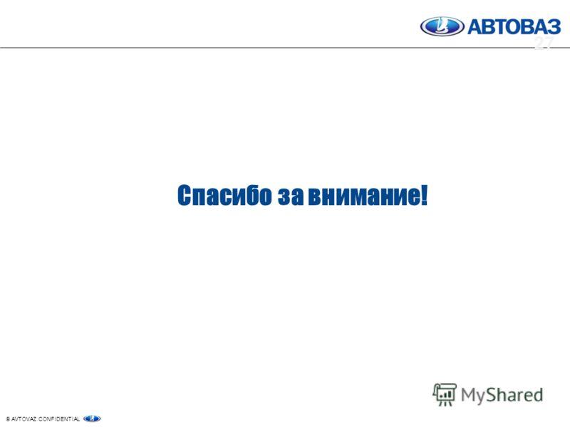 © AVTOVAZ CONFIDENTIAL 27 Спасибо за внимание!