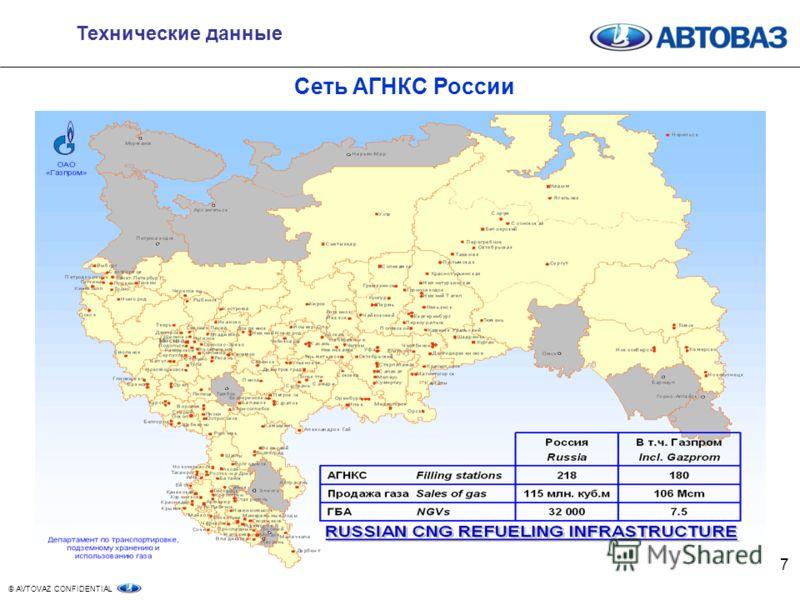 © AVTOVAZ CONFIDENTIAL 7 Технические данные Сеть АГНКС России