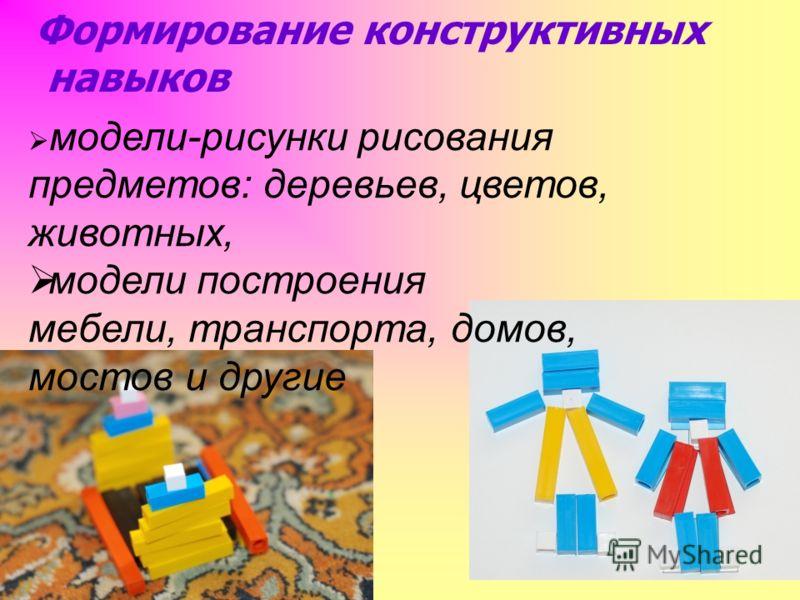 Формирование конструктивных навыков модели-рисунки рисования предметов: деревьев, цветов, животных, модели построения мебели, транспорта, домов, мостов и другие