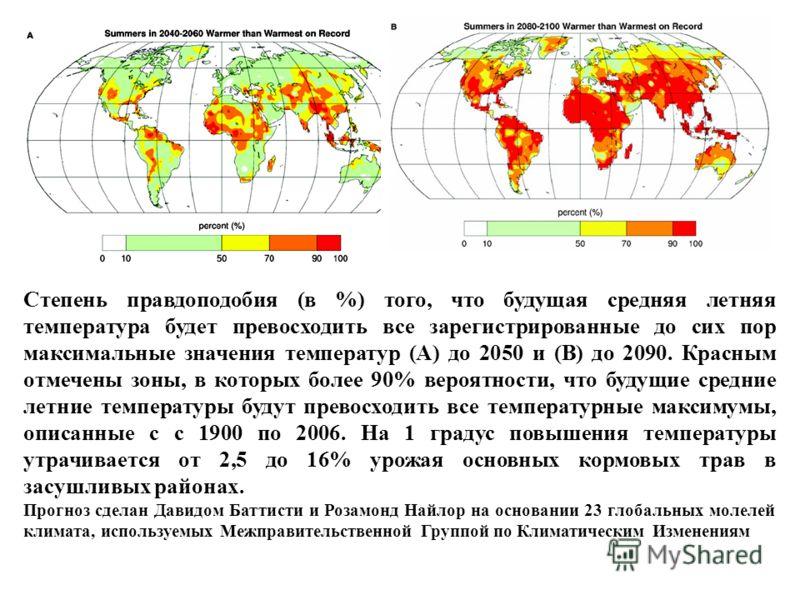 Степень правдоподобия (в %) того, что будущая средняя летняя температура будет превосходить все зарегистрированные до сих пор максимальные значения температур (A) до 2050 и (B) до 2090. Красным отмечены зоны, в которых более 90% вероятности, что буду