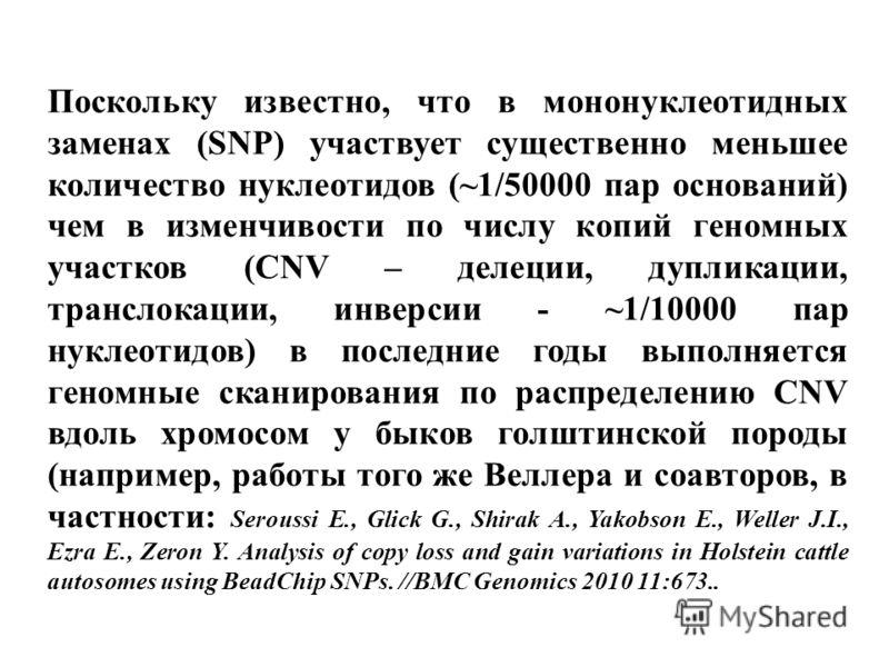Поскольку известно, что в мононуклеотидных заменах (SNP) участвует существенно меньшее количество нуклеотидов (~1/50000 пар оснований) чем в изменчивости по числу копий геномных участков (CNV – делеции, дупликации, транслокации, инверсии - ~1/10000 п