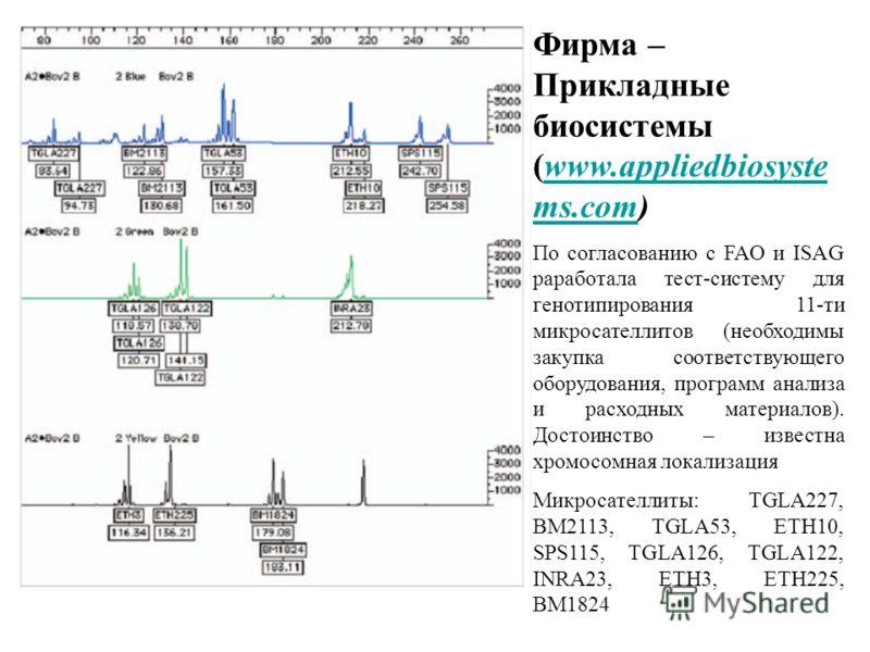 Фирма – Прикладные биосистемы (www.appliedbiosyste ms.com)www.appliedbiosyste ms.com По согласованию с FAO и ISAG раработала тест-систему для генотипирования 11-ти микросателлитов (необходимы закупка соответствующего оборудования, программ анализа и