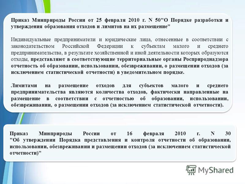Powerpoint Templates Page 17 Приказ Минприроды России от 25 февраля 2010 г. N 50