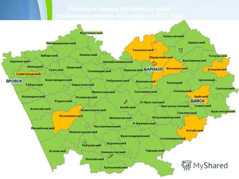 Powerpoint Templates Page 25 Районы и города Алтайского края, принявшие участие в конкурсе в 2011 году