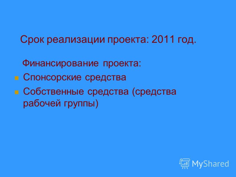 Срок реализации проекта: 2011 год. Финансирование проекта: Спонсорские средства Собственные средства (средства рабочей группы)
