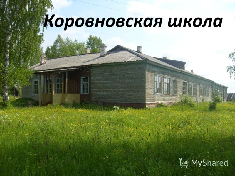 Коровновская школа