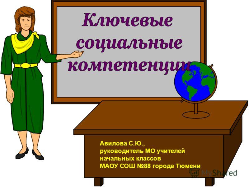 Авилова С.Ю., руководитель МО учителей начальных классов МАОУ СОШ 88 города Тюмени