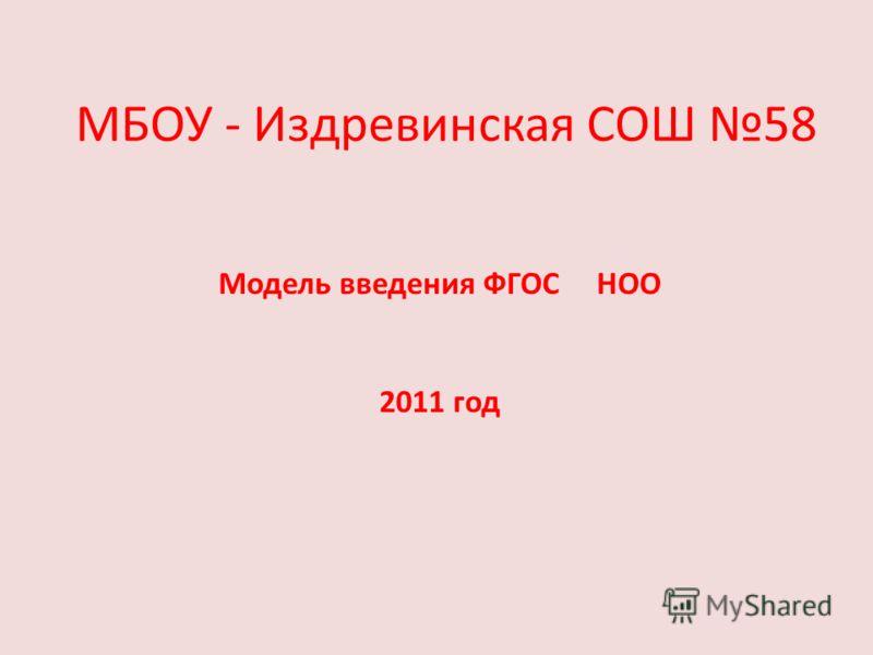 МБОУ - Издревинская СОШ 58 Модель введения ФГОС НОО 2011 год