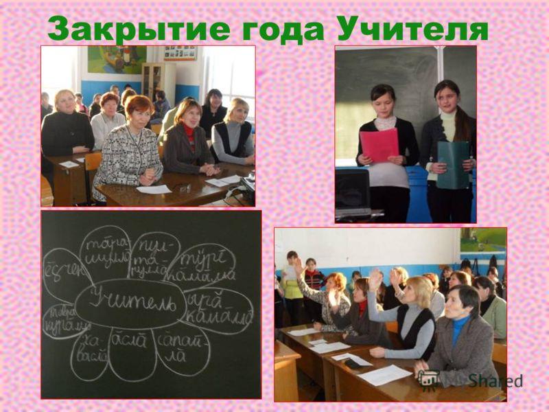 Закрытие года Учителя