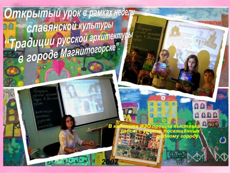 В кабинете ИЗО прошла выставка работ с уроков, посвящённых родному городу. 2007