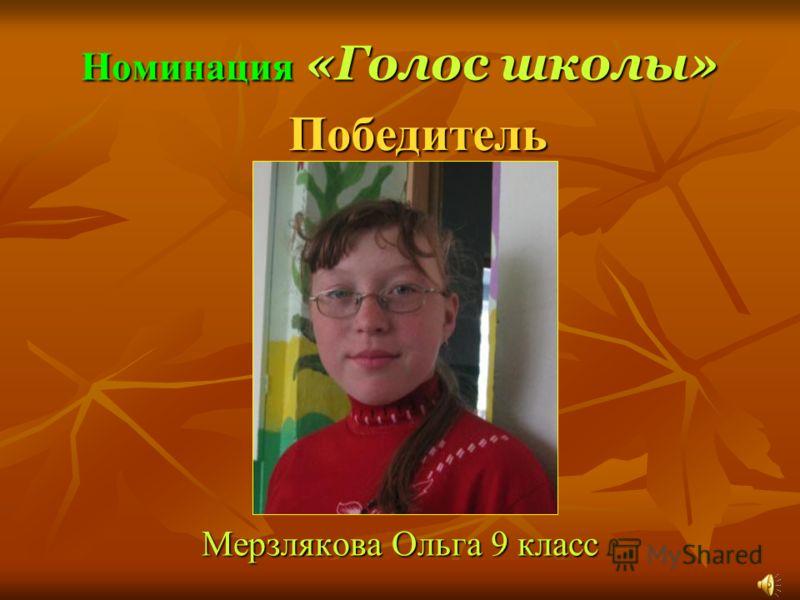 Номинация «Голос школы» Мерзлякова Ольга 9 класс Победитель