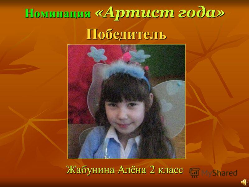 Номинация «Артист года» Жабунина Алёна 2 класс Победитель