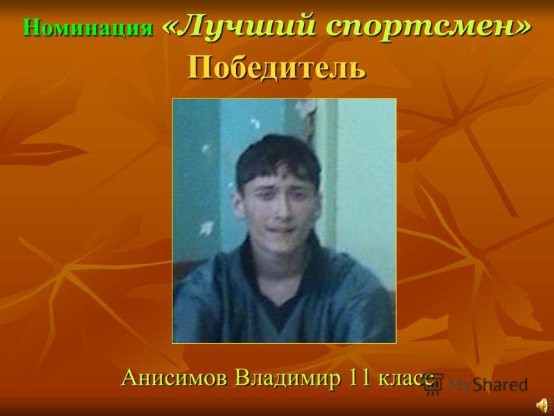 Номинация «Лучший спортсмен» Анисимов Владимир 11 класс Победитель