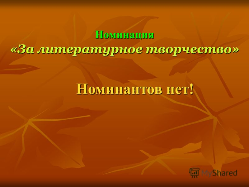 Номинация «За литературное творчество» Номинантов нет!