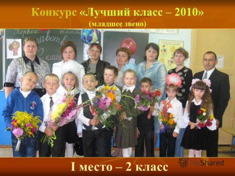 Конкурс «Лучший класс – 2010» (младшее звено) I место – 2 класс