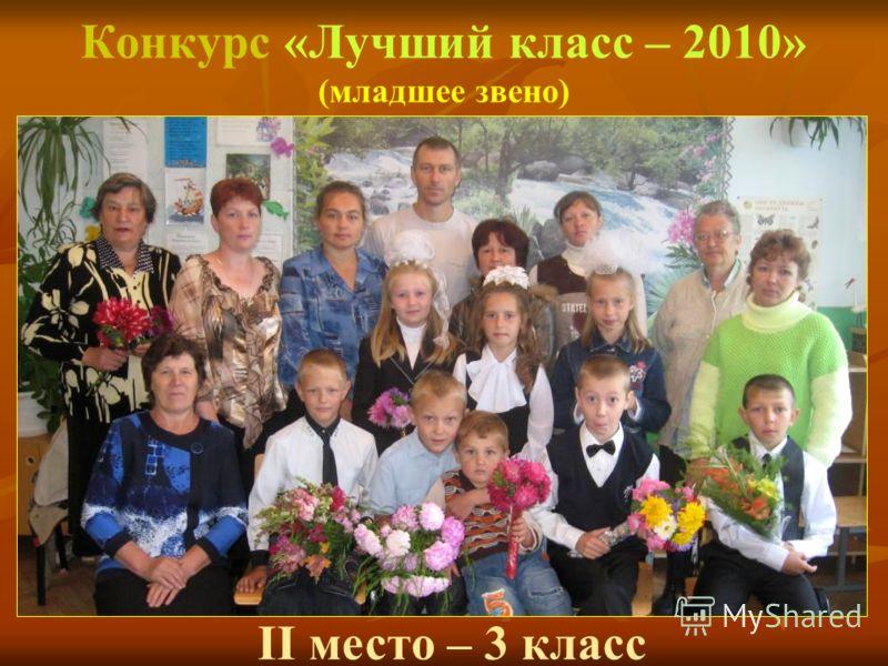 Конкурс «Лучший класс – 2010» (младшее звено) II место – 3 класс