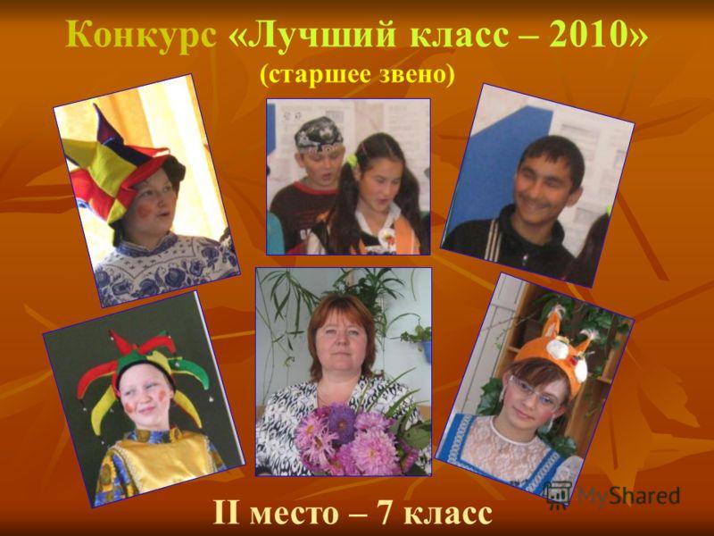 Конкурс «Лучший класс – 2010» (старшее звено) II место – 7 класс
