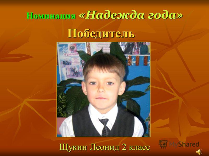 Номинация «Надежда года» Щукин Леонид 2 класс Победитель