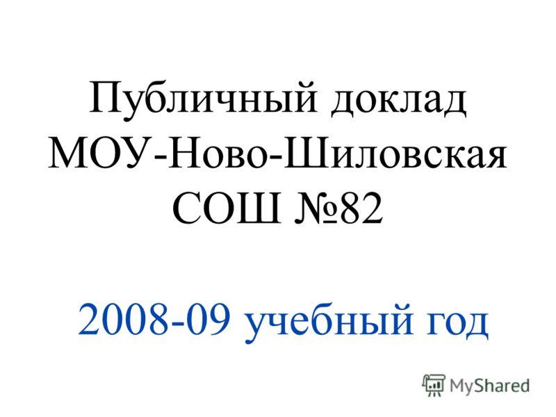 Публичный доклад МОУ-Ново-Шиловская СОШ 82 2008-09 учебный год
