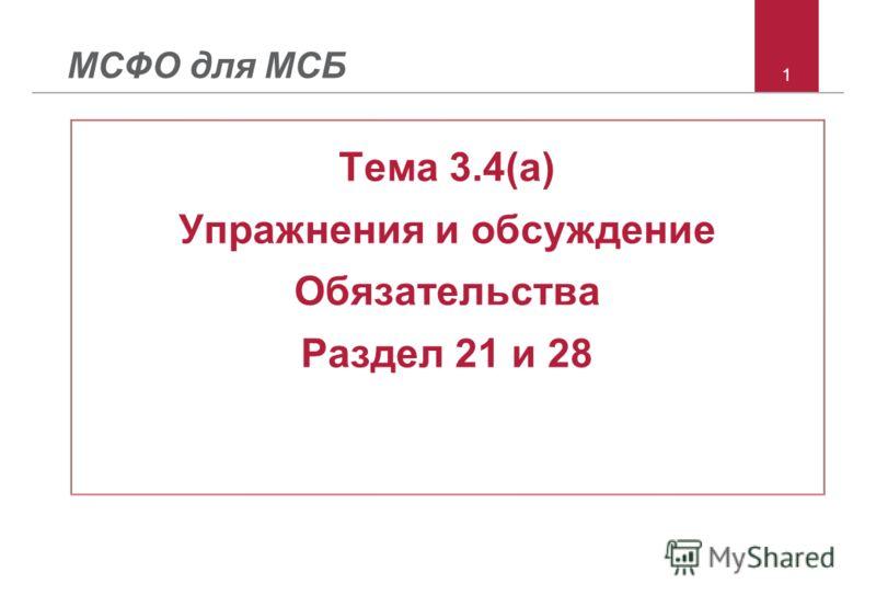 1 МСФО для МСБ Тема 3.4(a) Упражнения и обсуждение Обязательства Раздел 21 и 28