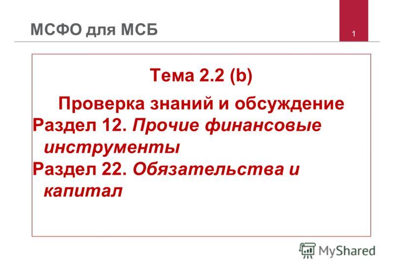 1 МСФО для МСБ Тема 2.2 (b) Проверка знаний и обсуждение Раздел 12. Прочие финансовые инструменты Раздел 22. Обязательства и капитал