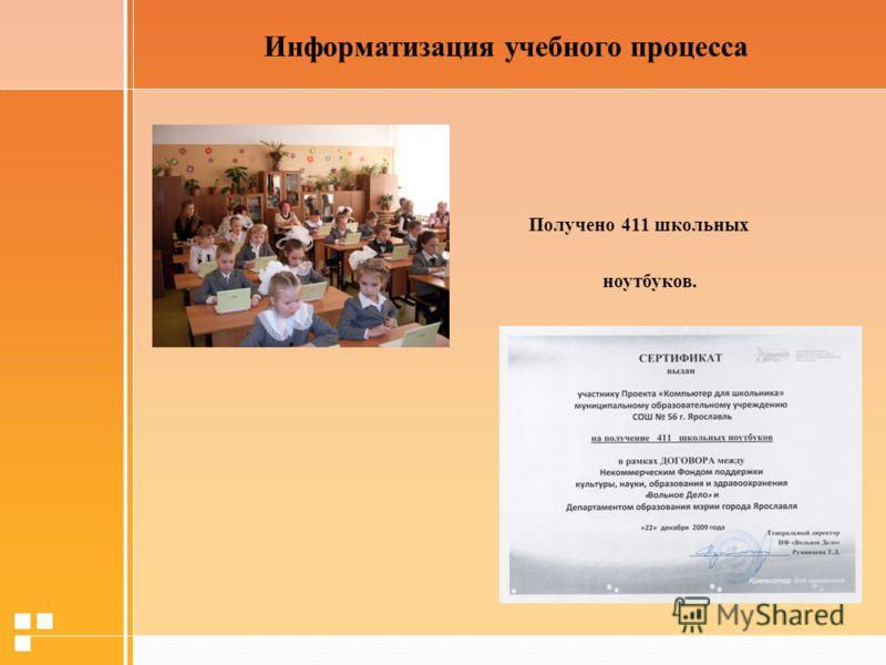 Информатизация учебного процесса Получено 411 школьных ноутбуков.