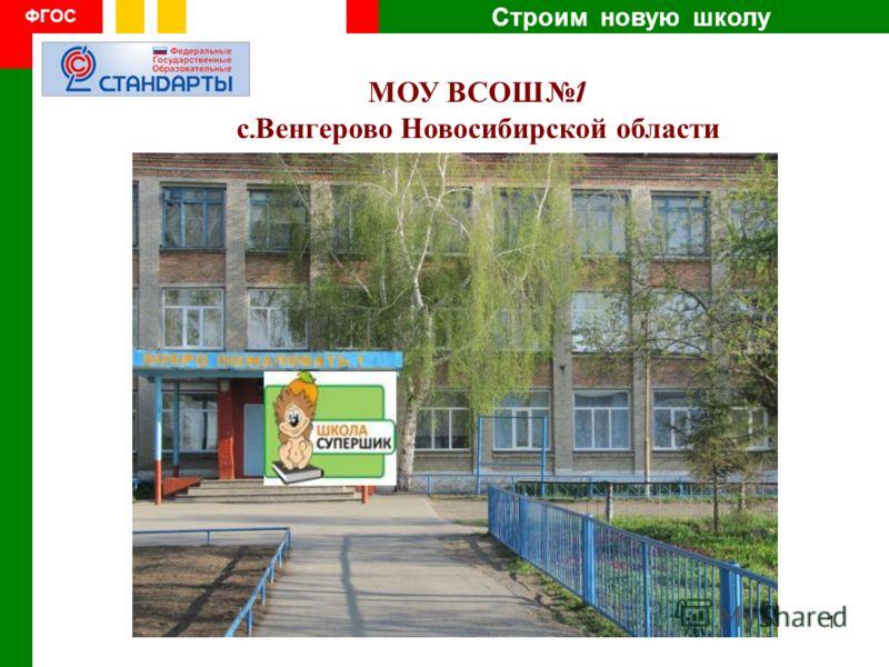 Строим новую школу ФГОС МОУ ВСОШ 1 с. Венгерово Новосибирской области 1