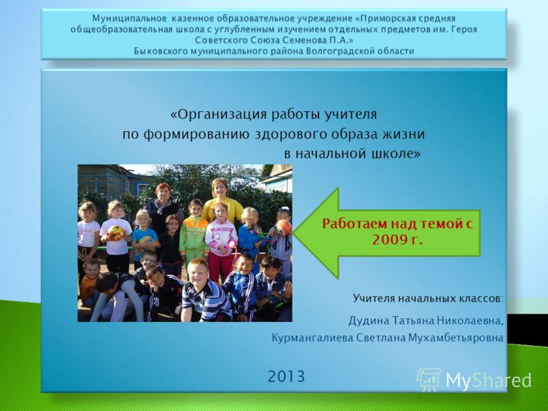 организация здорового питания детей